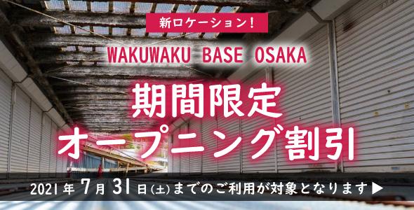 OSAKAWAKUWAKUBASEキャンペーン